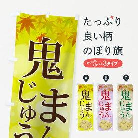 【ネコポス送料360】 のぼり旗 鬼まんじゅうのぼり 7NUA 鬼饅頭 饅頭・蒸し菓子