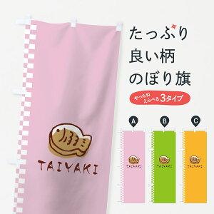 【3980送料無料】 のぼり旗 たい焼きのぼり TAIYAKI たいやき 鯛焼き タイヤキ