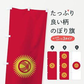 【ネコポス送料360】 のぼり旗 キルギス共和国国旗のぼり 75EJ アジア