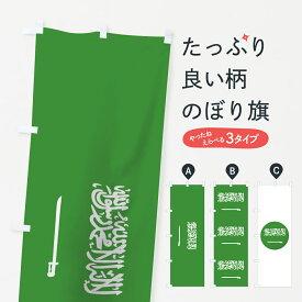 【3980送料無料】 のぼり旗 サウジアラビア王国国家国旗のぼり 中東