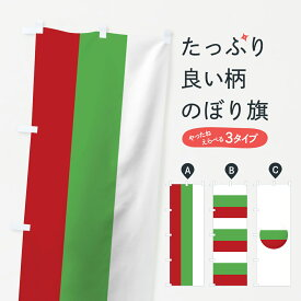【3980送料無料】 のぼり旗 ブルガリア共和国国旗のぼり ヨーロッパ