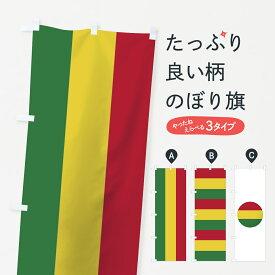 【3980送料無料】 のぼり旗 ボリビア多民族国国旗のぼり 中南米