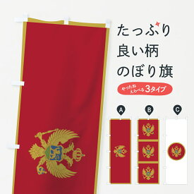 【ネコポス送料360】 のぼり旗 モンテネグロ国旗のぼり 757T ヨーロッパ