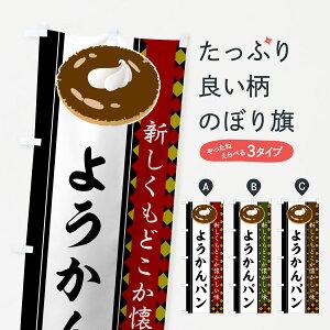 【3980送料無料】 のぼり旗 ようかんパンのぼり 新しくもどこか懐かしい味 パン各種