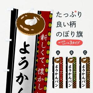 【3980送料無料】 のぼり旗 ようかんパンのぼり 新しくて、懐かしい味 パン各種