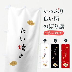 【3980送料無料】 のぼり旗 たい焼きのぼり アツアツ はふはふ たいやき 鯛焼き タイヤキ