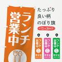 【3980送料無料】 のぼり旗 ランチ営業中のぼり 幸せなLUNCH TIME