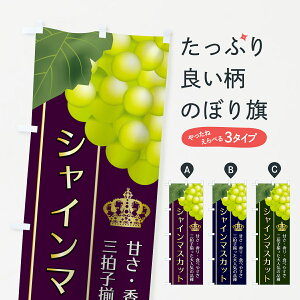 【ネコポス送料360】 のぼり旗 シャインマスカットのぼり 756K ぶどう・葡萄