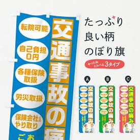 【3980送料無料】 のぼり旗 交通事故の痛みのぼり 保険治療