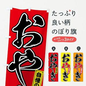 【ネコポス送料360】 のぼり旗 おやきお焼きのぼり 759F 御焼き 今川焼き・大判焼き