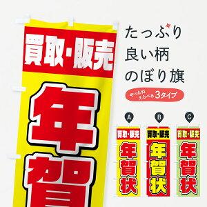 【ネコポス送料360】 のぼり旗 年賀状買取販売のぼり 75PS はがき・切手
