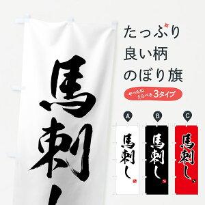 【ネコポス送料360】 のぼり旗 馬刺しのぼり 75SU 新鮮 焼き肉