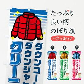のぼり旗 冬物クリーニングのぼり ダウンコート ダウンジャケット 冬物