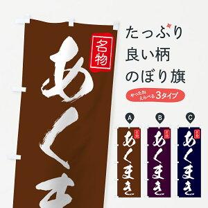 【3980送料無料】 のぼり旗 あくまきのぼり 名物 お餅・餅菓子