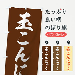 【ネコポス送料360】 のぼり旗 玉こんにゃくのぼり 7HEC 和食