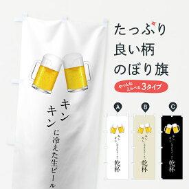 【ネコポス送料360】 のぼり旗 生ビールのぼり 7H04 キンキンに冷えた生ビールで乾杯
