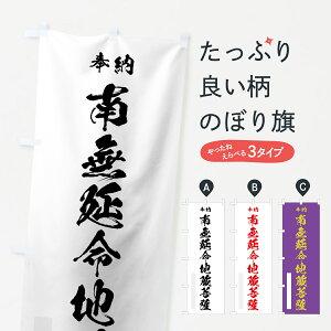 【3980送料無料】 のぼり旗 南無延命地蔵菩薩のぼり 奉納 別色
