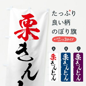 【3980送料無料】 のぼり旗 栗きんとんのぼり 和菓子