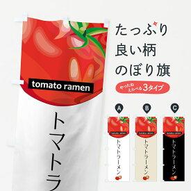 のぼり旗 トマトラーメンのぼり tomato ramen ラーメン