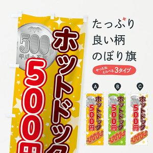 【3980送料無料】 のぼり旗 ホットドック500円のぼり ホットドッグ