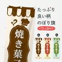【3980送料無料】 のぼり旗 焼き菓子のぼり