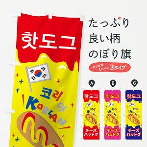 【3980送料無料】 のぼり旗 チーズハットグのぼり 韓国料理