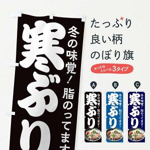 【3980送料無料】 のぼり旗 寒ブリのぼり 魚介名