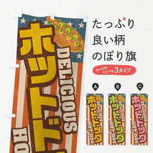 【ネコポス送料360】 のぼり旗 ホットドッグ/レトロ風のぼり 268N