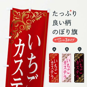 【ネコポス送料360】 のぼり旗 いちごカステラのぼり 2J0N 洋菓子 パン各種