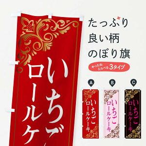 【3980送料無料】 のぼり旗 いちごロールケーキのぼり 洋菓子