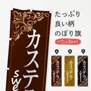 【ネコポス送料360】 のぼり旗 カステラのぼり 2J1G 洋菓子 パン各種