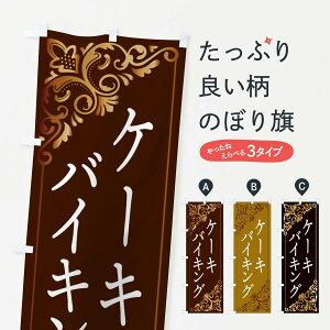 【ネコポス送料360】 のぼり旗 ケーキバイキングのぼり 2J1N 洋菓子