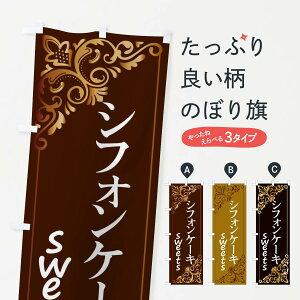 【ネコポス送料360】 のぼり旗 シフォンケーキのぼり 2J1H 洋菓子 パンケーキ