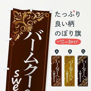 【ネコポス送料360】 のぼり旗 バームクーヘンのぼり 2J1W 洋菓子 パンケーキ