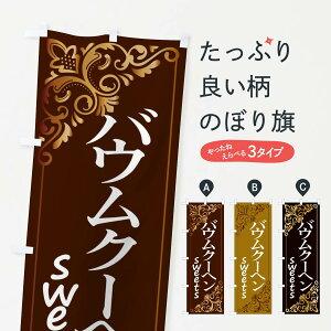 【ネコポス送料360】 のぼり旗 バウムクーヘンのぼり 2J16 洋菓子 パンケーキ