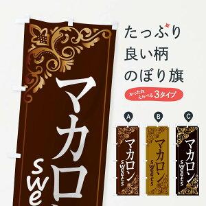 【ネコポス送料360】 のぼり旗 マカロンのぼり 2J1L 洋菓子