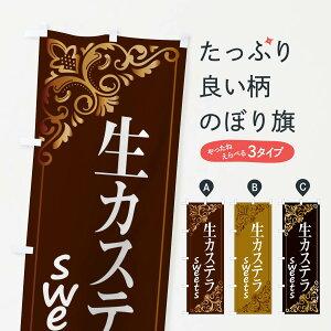【ネコポス送料360】 のぼり旗 生カステラのぼり 2J1R 洋菓子 パン各種