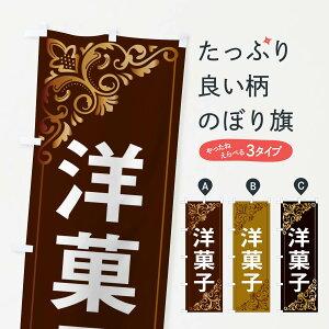 【3980送料無料】 のぼり旗 洋菓子のぼり 洋菓子店