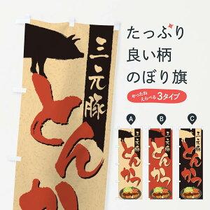 【3980送料無料】 のぼり旗 三元豚とんかつのぼり カツ・カツレツ
