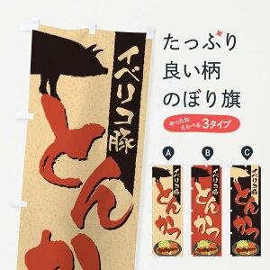 【ネコポス送料360】 のぼり旗 イベリコ豚とんかつのぼり 2C79 カツ・カツレツ