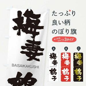 【3980送料無料】 のぼり旗 梅妻鶴子のぼり ばいさいかくし BAISAIKAKUSHI 四字熟語 助演