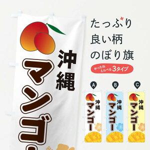 【3980送料無料】 のぼり旗 沖縄マンゴーのぼり 果物