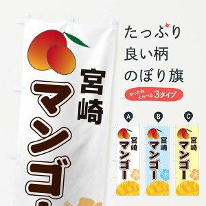 【3980送料無料】 のぼり旗 宮崎マンゴーのぼり 果物