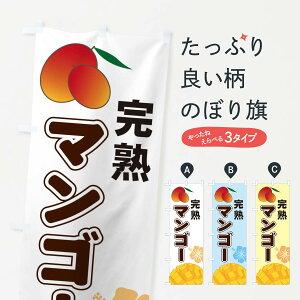 【3980送料無料】 のぼり旗 完熟マンゴーのぼり 果物