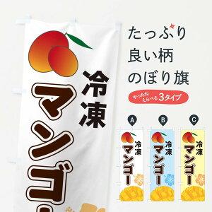 【3980送料無料】 のぼり旗 冷凍マンゴーのぼり 果物