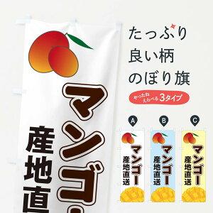 【3980送料無料】 のぼり旗 マンゴー産地直送のぼり 新鮮果物・直売