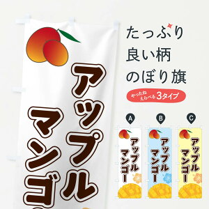 【3980送料無料】 のぼり旗 アップルマンゴーのぼり 果物