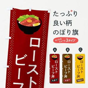 【ネコポス送料360】 のぼり旗 ローストビーフ丼のぼり 2WJK うまい TAKEOUT お持ちかえり 丼もの