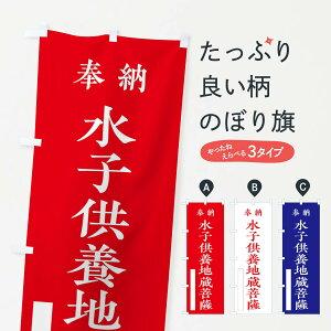 【ネコポス送料360】 のぼり旗 奉納/水子供養地蔵菩薩のぼり 2WCG