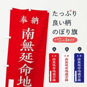 【ネコポス送料360】 のぼり旗 奉納/南無延命地蔵菩薩のぼり 2W80